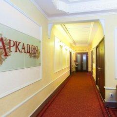Гостиница Аркадия интерьер отеля фото 2
