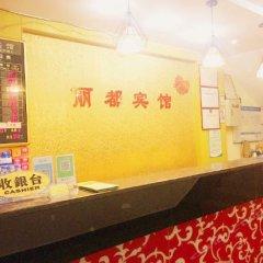 Отель Lidu Hostel Китай, Джиангме - отзывы, цены и фото номеров - забронировать отель Lidu Hostel онлайн детские мероприятия
