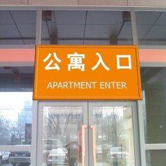 Отель Beijing Eletel Apartment Китай, Пекин - отзывы, цены и фото номеров - забронировать отель Beijing Eletel Apartment онлайн фото 23