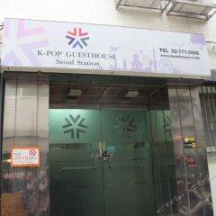 Отель K-POP GUESTHOUSE Seoul Station банкомат