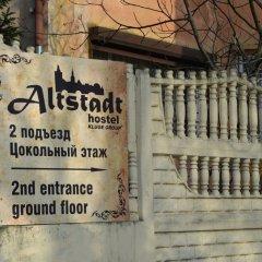 Хостел Альтштадт Калининград городской автобус
