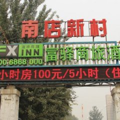 Отель FX Inn Xisanqi Beijing
