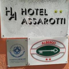 Отель ASSAROTTI Генуя с домашними животными