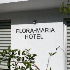 Flora Maria Boutique Hotel парковка