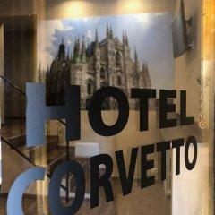 Hotel Corvetto питание