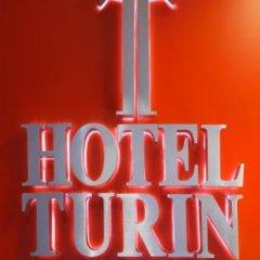 Hotel Turin детские мероприятия