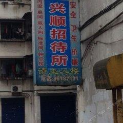 Xingshun Hostel вид на фасад