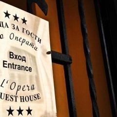 Отель L'Opera Guest House София с домашними животными