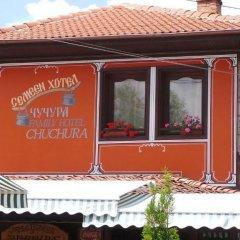 Отель Chuchura Family Hotel Болгария, Копривштица - отзывы, цены и фото номеров - забронировать отель Chuchura Family Hotel онлайн фото 2