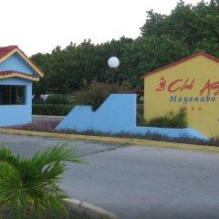 Отель Club Amigo Mayanabo All Inclusive парковка