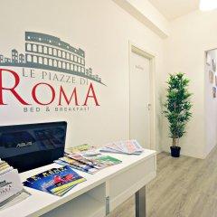 Отель Le Piazze di Roma Bed and Breakfast Италия, Рим - отзывы, цены и фото номеров - забронировать отель Le Piazze di Roma Bed and Breakfast онлайн развлечения