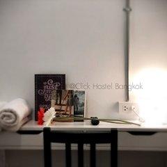 Click Hostel Бангкок удобства в номере