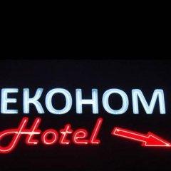 Эконом Отель гостиничный бар фото 2