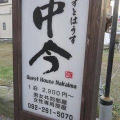 Отель Guest House Nakaima Япония, Хаката - отзывы, цены и фото номеров - забронировать отель Guest House Nakaima онлайн фото 2