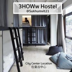 3howw Hostel @ Sukhumvit 21 Бангкок фитнесс-зал