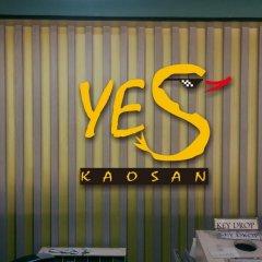 Отель Yes Kaosan фитнесс-зал
