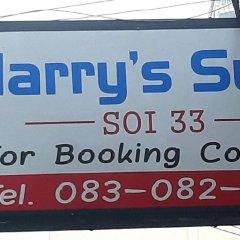 Отель Harry's Suite парковка