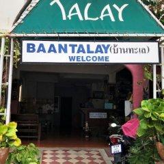 Отель Baan Talay банкомат