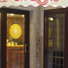 Отель Ca Doro Венеция развлечения