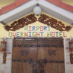 Airport Overnight Hotel детские мероприятия фото 2