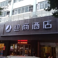 Отель Yingshang Dongmen Branch Шэньчжэнь фото 2