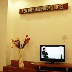 N.Y Kim Phuong Hotel развлечения