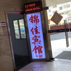 Отель Jinjia Hotel Китай, Шэньчжэнь - отзывы, цены и фото номеров - забронировать отель Jinjia Hotel онлайн банкомат