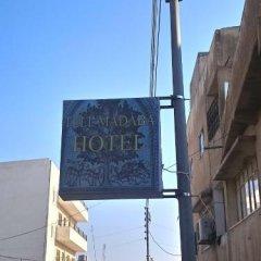 Отель Tell Madaba Иордания, Мадаба - отзывы, цены и фото номеров - забронировать отель Tell Madaba онлайн фото 5