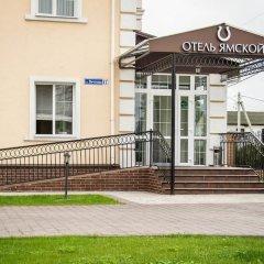 Гостиница Ямской в Яме 7 отзывов об отеле, цены и фото номеров - забронировать гостиницу Ямской онлайн Ям спортивное сооружение