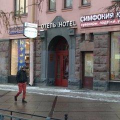 Мини-Отель Васильевский Остров Санкт-Петербург питание фото 3