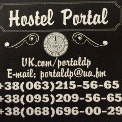Гостиница Hostel Portal Украина, Днепр - отзывы, цены и фото номеров - забронировать гостиницу Hostel Portal онлайн комната для гостей фото 3