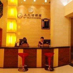 Отель Guangzhou Shangjiuwan Hotel Китай, Гуанчжоу - отзывы, цены и фото номеров - забронировать отель Guangzhou Shangjiuwan Hotel онлайн интерьер отеля