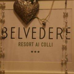 Отель Belvedere Resort Ai Colli Италия, Региональный парк Colli Euganei - отзывы, цены и фото номеров - забронировать отель Belvedere Resort Ai Colli онлайн с домашними животными