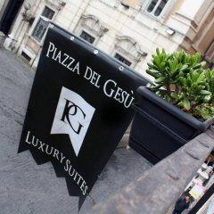 Отель Piazza del Gesù Luxury Suites Италия, Рим - отзывы, цены и фото номеров - забронировать отель Piazza del Gesù Luxury Suites онлайн парковка