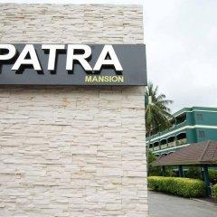 Отель Pattra Mansion by AKSARA Collection Таиланд, Пхукет - отзывы, цены и фото номеров - забронировать отель Pattra Mansion by AKSARA Collection онлайн приотельная территория