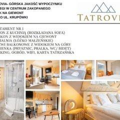 Отель Tatrovia Widokowe Apartamenty Закопане гостиничный бар