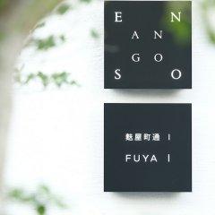 Отель Enso Ango Fuya 1 фото 4
