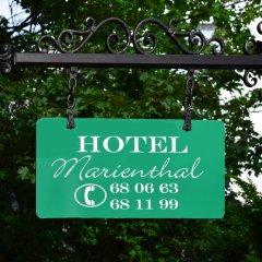 Отель Marienthal Garni Германия, Гамбург - отзывы, цены и фото номеров - забронировать отель Marienthal Garni онлайн приотельная территория