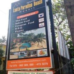 Отель Lanta Paradise Beach Resort городской автобус