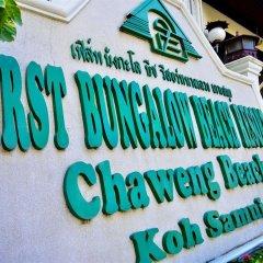 Отель First Bungalow Beach Resort с домашними животными