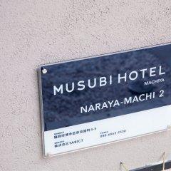 Musubi Hotel Machiya Naraya-machi 2 Фукуока фото 31