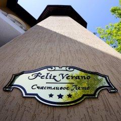 Гостиница Feliz Verano развлечения