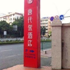 Отель City Exquisite Hotel (Xiamen Dongdu) Китай, Сямынь - отзывы, цены и фото номеров - забронировать отель City Exquisite Hotel (Xiamen Dongdu) онлайн с домашними животными
