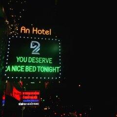 Отель An Hotel Вьетнам, Ханой - отзывы, цены и фото номеров - забронировать отель An Hotel онлайн парковка