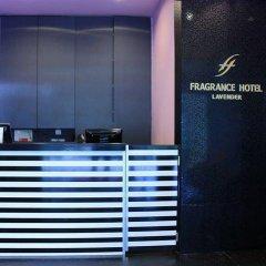 Fragrance Hotel - Lavender гостиничный бар