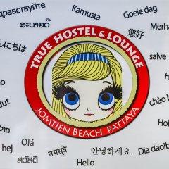 True Hostel & Lounge интерьер отеля