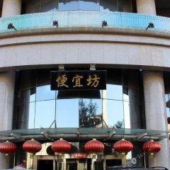 Отель Beijing Pianyifang Hotel Китай, Пекин - отзывы, цены и фото номеров - забронировать отель Beijing Pianyifang Hotel онлайн гостиничный бар