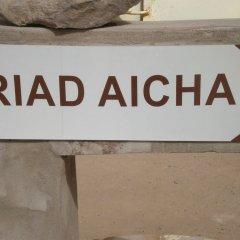 Отель Riad Aicha Марокко, Мерзуга - отзывы, цены и фото номеров - забронировать отель Riad Aicha онлайн парковка