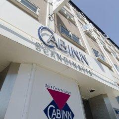 CABINN Scandinavia Hotel фото 13