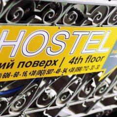 Park Plus Hostel Львов